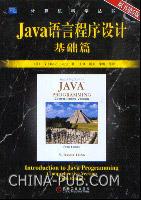 (特价书)Java语言程序设计(基础篇)(原书第5版)