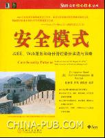 安全模式--J2EE、Web服务和身份管理最佳实践与策略