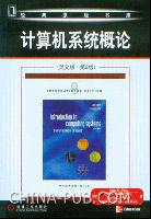 计算机系统概论(英文影印版)(第2版)