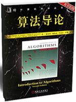 算法导论(原书第2版)(09年度畅销榜NO.2)(08年度畅销榜NO.2)(被《程序员》等机构评选为2006年最受读者喜爱的十大IT图书之一)
