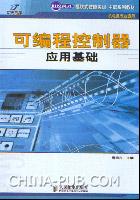 可编程控制器应用基础
