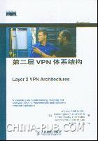 第二层VPN体系结构[按需印刷]