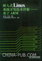 嵌入式Linux系统开发技术详解--基于ARM[按需印刷]