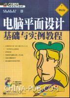 电脑平面设计基础与实例教程(职业版)(2CD)
