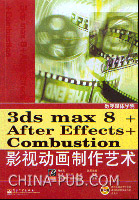 3ds max 8+After Effects+Combustion影视动画制作艺术