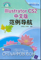 Illustrator CS2中文版范例导航