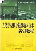 (特价书)五笔字型和小键盘输入技术实训教程
