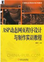 ASP动态网页程序设计与制作实训教程用