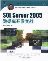 SQL Server 2005数据库开发实战[按需印刷]