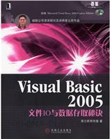 Visual Basic 2005文件IO与数据存取秘诀