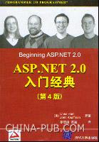 ASP.NET 2.0入门经典(第4版)