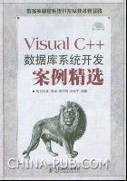 Visual C++数据库系统开发案例精选[按需印刷]