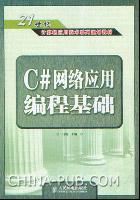 C#网络应用编程基础[按需印刷]