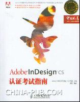 Adobe InDesign CS认证考试指南
