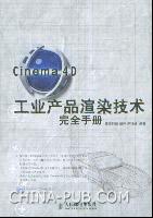 Cinema 4D工业产品渲染技术完全手册[按需印刷]
