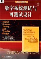 (特价书)数字系统测试与可测试设计