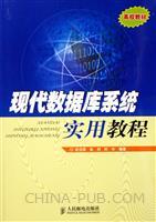 (特价书)现代数据库系统实用教程