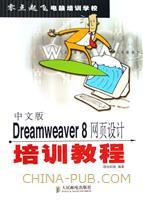 (特价书)中文版Dreamweaver 8网页设计培训教程