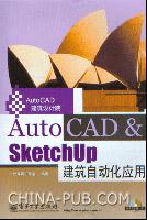 AutoCAD & SketchUp建筑自动化应用(1CD)