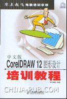 中文版CorelDRAW 12图形设计培训教程[按需印刷]