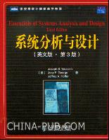 系统分析与设计(英文影印版・第3版)