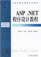 ASP.NET程序设计教程