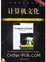 (特价书)计算机文化(原书第8版)