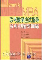 2007年MBA联考数学应试指导及典型题型训练