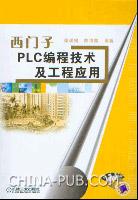 西门子PLC编程技术及工程应用
