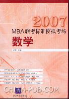 2007MBA联考标准模拟考场:数学