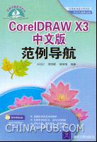 CorelDRAW X3中文版范例导航
