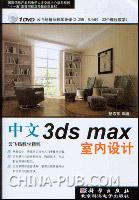 中文3ds max室内设计(1DVD)