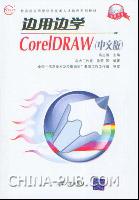 边用边学CorelDRAW(中文版)