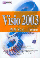Visio 2003图形设计实用教程
