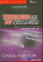 TMS320C6000系列DSP编程工具与指南