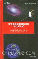 深空网导航数据的测量和计算公式(硬皮精装)