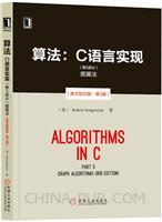 算法:C语言实现(第5部分):图算法(英文影印版・第3版)[图书]