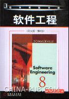 软件工程(英文影印版・第8版)
