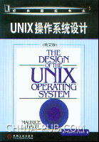 UNIX操作系统设计(英文影印版)[按需印刷]