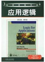 (特价书)应用逻辑(英文影印版・第2版)