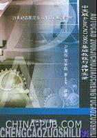 中文版AutoCAD 2006基础教程与操作实录