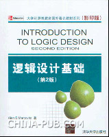 逻辑设计基础(第2版)(英文影印版)