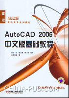 AutoCAD 2006中文版基础教程