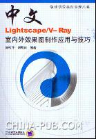 中文Lightscape/V-Ray室内外效果图制作应用与技巧