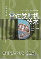 雷达发射机技术