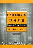 (特价书)UML面向对象建模基础