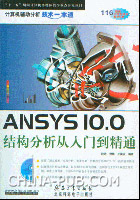 ANSYS 10.0结构分析从入门到精通