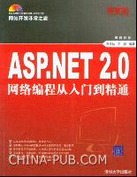ASP.NET 2.0网络编程从入门到精通(珍藏版)