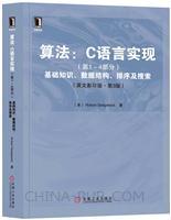 算法:C语言实现(第1~4部分):基础知识、数据结构、排序及搜索(英文影印版・第3版)[按需印刷]