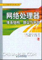 网络处理器体系结构、协议与平台